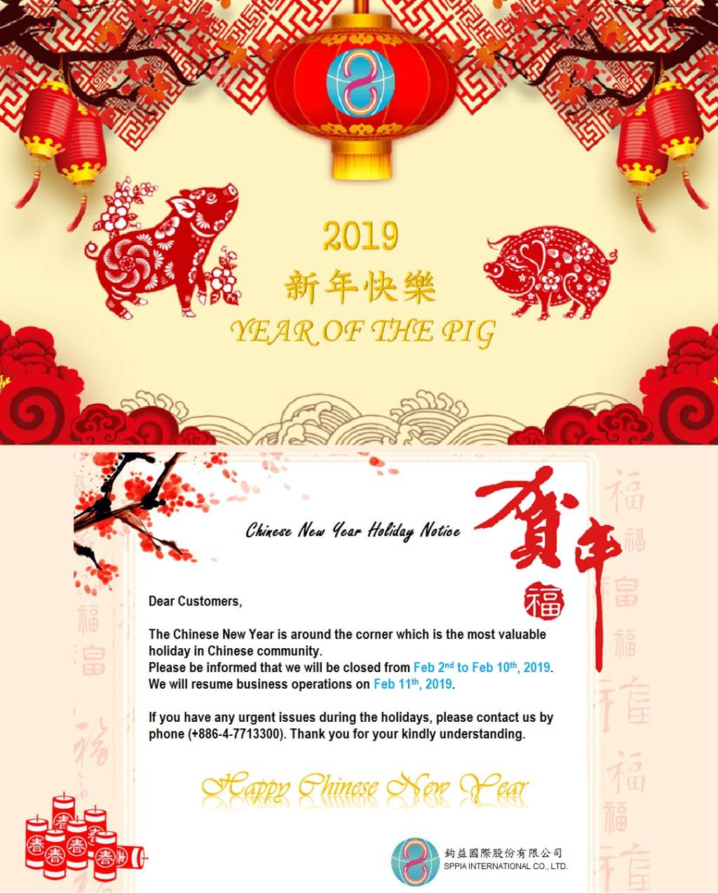 Holiday Office Closure Notice-Chinese New Year