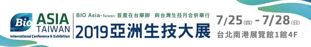 2019生技展